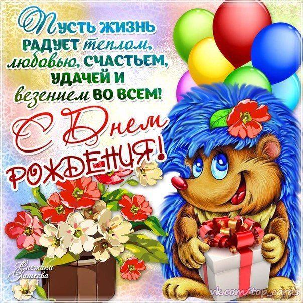 С днем рождения!   515 фотографий   ВКонтакте