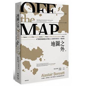 書名:地圖之外:47個被地圖遺忘的地方,真實世界的另一個面貌,原文名稱:OFF THE MAP: Lost Spaces, Invisible Cities, Forgotten Islands, Feral Places, and What They Tell Us About the World,語言:繁體中文,ISBN:9789862354957,頁數:304,出版社:臉譜,作者:阿拉史泰爾.邦尼特,譯者:黃中憲,出版日期:2016/02/27,類別:人文史地