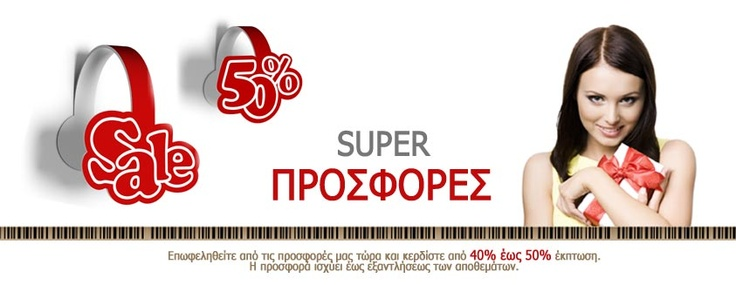 Super Προσφορές 40% έως 50%  http://www.oroloi.gr/promo_page.php?manufacturers6_id=54=2a=5a=1