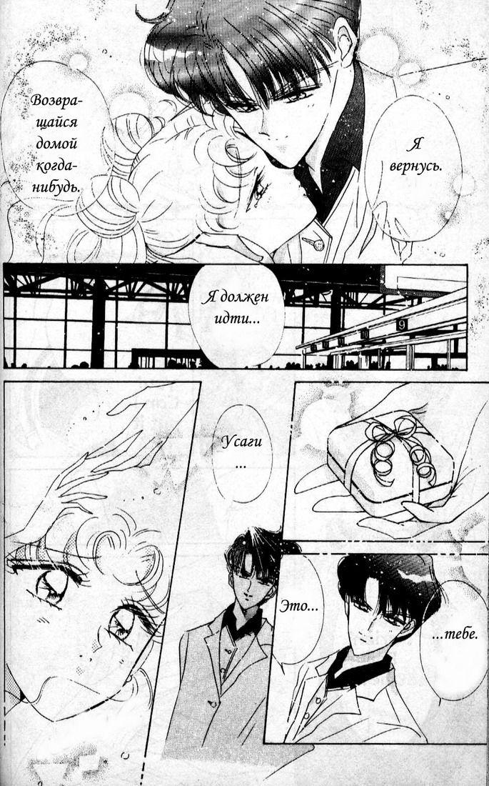Чтение манги Красавица-воин Сейлор Мун 16 - 1 - самые свежие переводы. Read manga online! - ReadManga.me