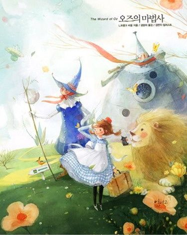 Wizard of Oz ~ Kim Minji