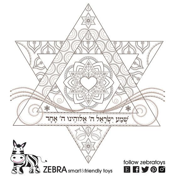 Sh'ma Yisrael  {✡}  Downloadable Meditative Healing Soul Art. Learn HOW TO MAKE YOUR Wall Décor: https://www.etsy.com/listing/246071791/boho-chic-coloring-page-jewish-star?ref=shop_home_active_2    by @zebratoys