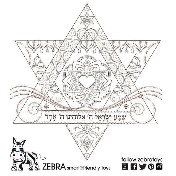Jewish School Coloring Book-Meditative Art-10 Printables Kit-Shabbat-Hanukkah-Menorah-Star of David-Passover-Core Values-INSTANT DOWNLOAD by zebratoys on Etsy