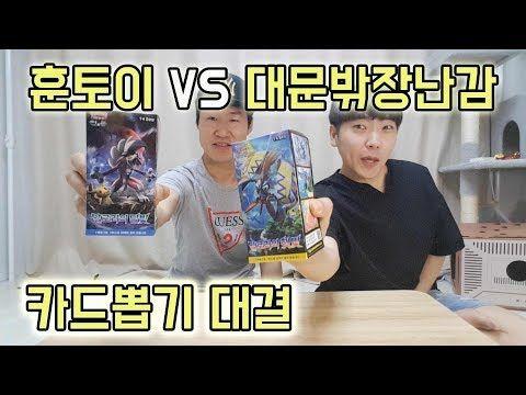 nice  포켓몬 카드 뽑기 대결 대문밖장난감 VS 훈토이! 이긴 사람 GX카드 득템한다! | 훈토이TV