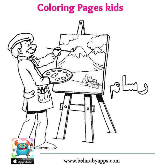 بطاقات تلوين المهن للاطفال تعليم المهن للاطفال بالصور رجل الاطفاء مهنة المعلم بالعربي نتعلم Coloring Pages Math School Color