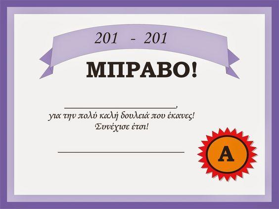 Στο τελευταίο θρανίο της Πάτρας: Δώστε βραβεία στους μαθητές σας.....: