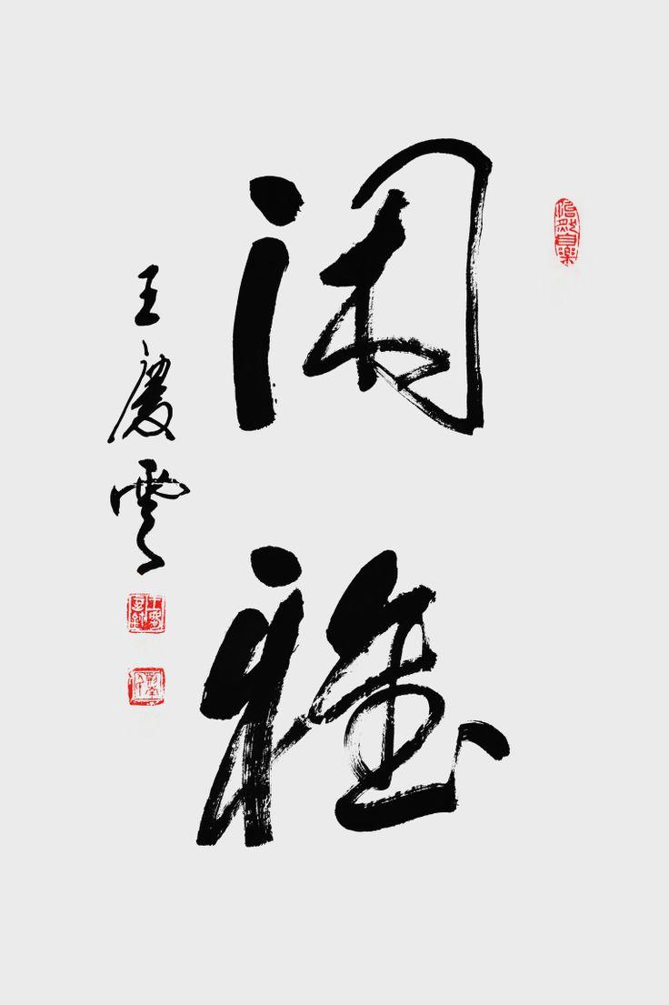 行書「 閒 雅 」  王慶雲書法/王庆云书法/calligraphy art/Shodo書道/wqy1929@gmail.com
