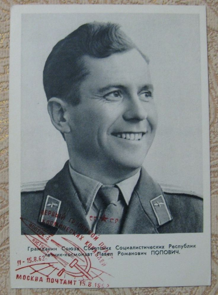 1962 Russian photo postcard Soviet cosmonaut Pavel POPOVICH USSR Astronaut Space