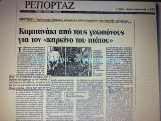 Τρώμε Βαρέα Μέταλλα. Ερευνα ΣΟΚ του Πανεπιστημίου Αθηνών