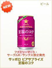 1月17日 ファミリーマート・サークルK・サンクス 限定発売 ビール サッポロ ビアサプライズ 至福のコク