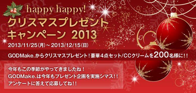 クリスマスプレゼントキャンペーン2013
