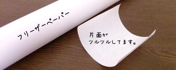 フリーザーペーパーでステンシル_01片面がプラスチックでコーティングされてツルツルしていて、その面を布にあててアイロンをかけると、仮接着できるんです