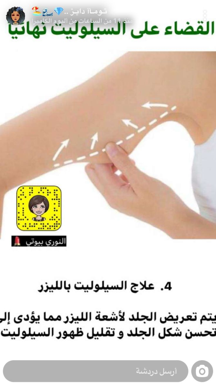 Pin By Ramya On Makeup Care تجميل العناية وصفات لجمالك