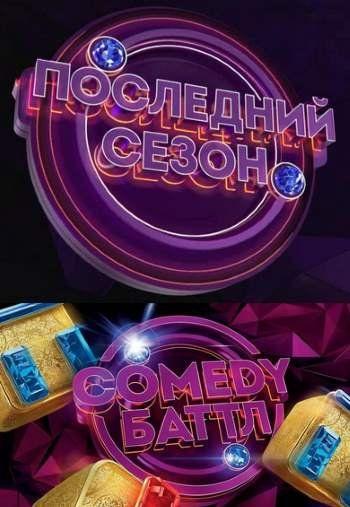 Comedy Баттл. Последний сезон 20 выпуск