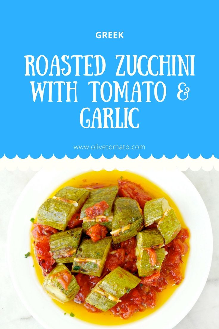 Roasted Zucchini with Garlic and Tomato-A Recipe from Crete | Olive Tomato - The Real Mediterranean Diet