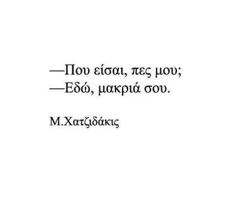 '-Where are you, you say? -Right here, away from you.' Manos Hadjidakis.