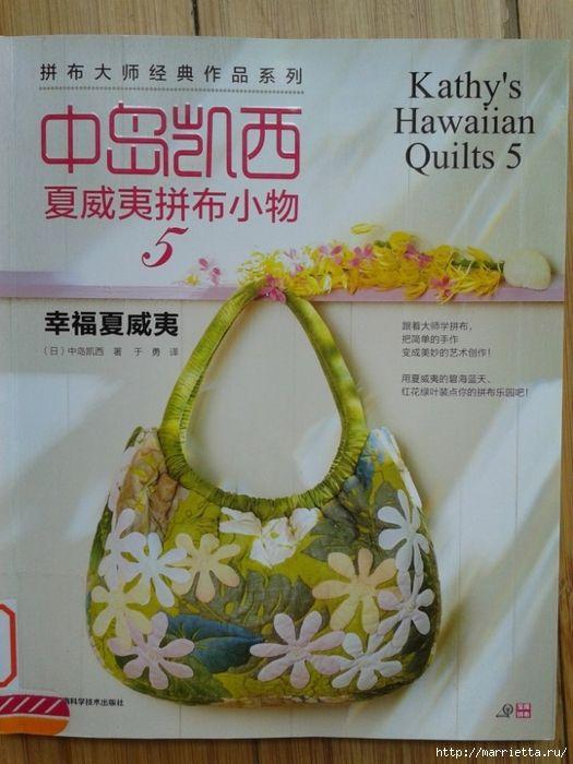 Гавайский квилт 5. Японская книжка