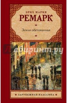 Эрих Ремарк - Земля обетованная обложка книги