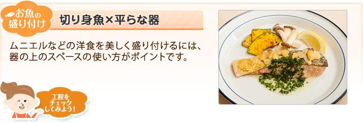 お魚の盛り付け 切り身魚×平らな器 ムニエルなどの洋食を美しく盛り付けるには、器の上のスペースの使い方がポイントです。