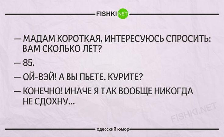 24 шутки от несравненных одесских женщин