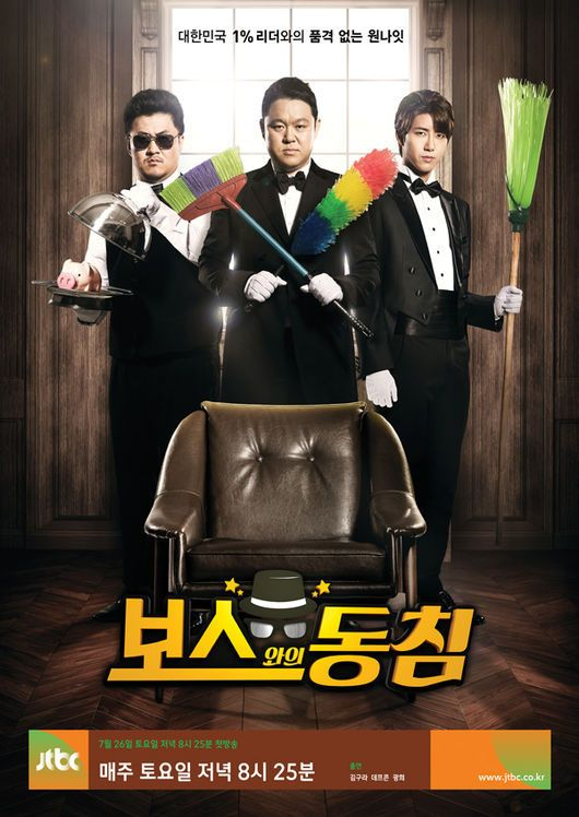 """Kim Gura, Defconn, and Kwanghee Become Secretaries in """"In Bed with Boss"""""""