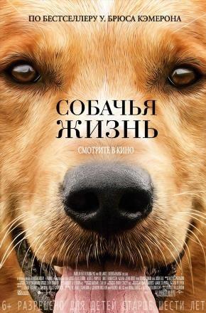 Собачья жизнь 2017 смотреть онлайн полный фильм hd 720 в хорошем качестве про собак