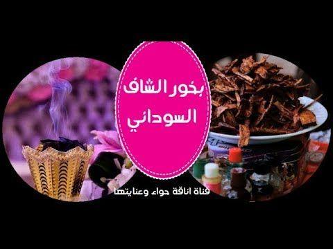 dead057a3 اروع طريقة لعمل بخور الشاف السوداني رائحة ك-رائحة الصندل تماما ...