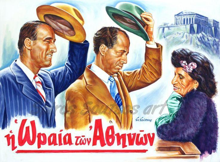 Η Ωραία Των Αθηνών (1954) αφίσα, Γεωργία Βασιλειάδου, Μίμης Φωτόπουλος, Νίκος Σταυρίδης