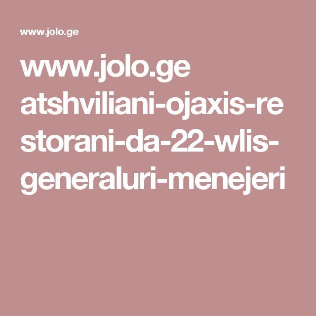 www.jolo.ge atshviliani-ojaxis-restorani-da-22-wlis-generaluri-menejeri