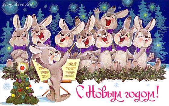 Новогодний хор зайцев открытка