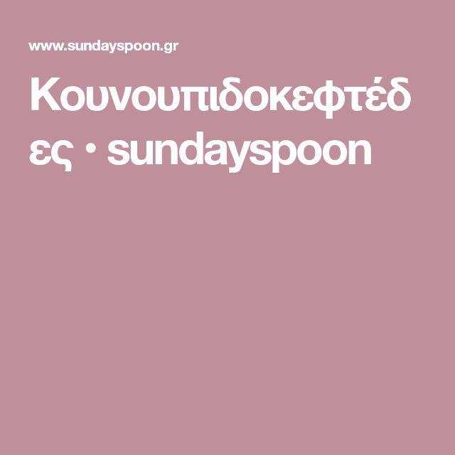 Κουνουπιδοκεφτέδες • sundayspoon