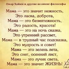 Картинки по запросу стихи про мам