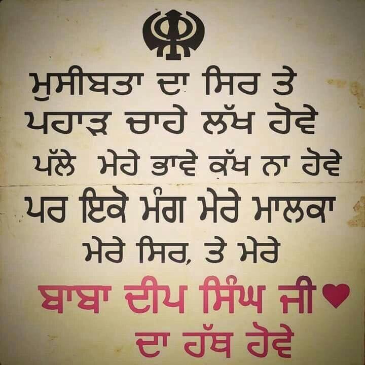 78 best Punjabi Quotes images on Pinterest | Punjabi ...