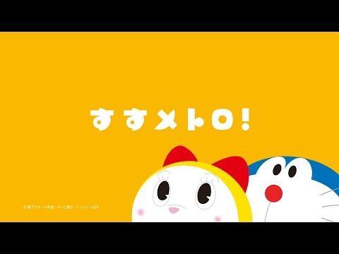 すすメトロ!ドラミちゃん登場 - YouTube