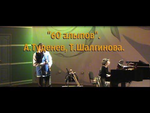 """""""60 алыпов"""". А.Туденев, Т.Шалгинова. шоор и фортепиано"""