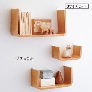 壁掛け収納 曲げ木の小棚3サイズセット