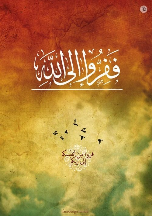 فرو من أنفسكم إلى ربكم So flee to Allah! [Quran 51:50] Flee from your egos to your Lord
