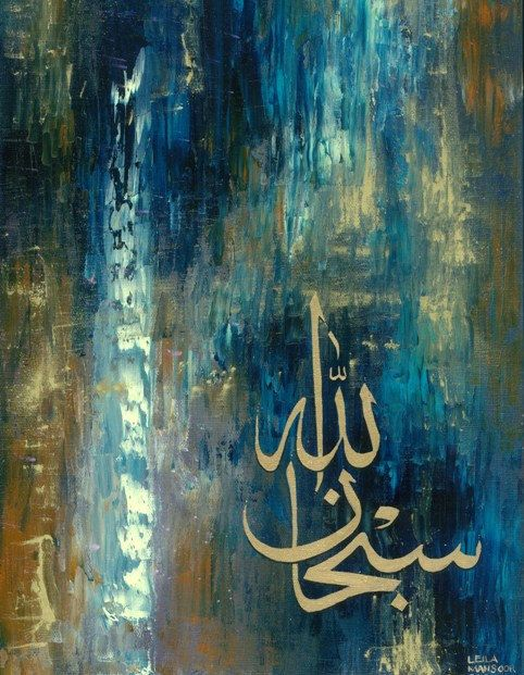 Print of original painting  Subhanallah  islamic art by ArtByLeila