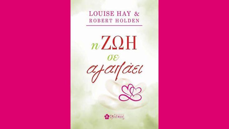 Το βιβλίο «Η Ζωή Σε Αγαπάει» είναι μια έρευνα που θα σας ταξιδέψει στην καρδιά του πραγματικού σας εαυτού. Εξερευνά τη σχέση σας με τον κόσμο και θέτει βαθιά ερωτήματα για τη φύση της πραγματικότητας