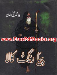 Piya Rang Kala Novel By Baba Muhammad Yahya Khan Free Download in PDF. Piya Rang Kala Novel By Baba Muhammad Yahya Khan ebook Read online in PDF Format.