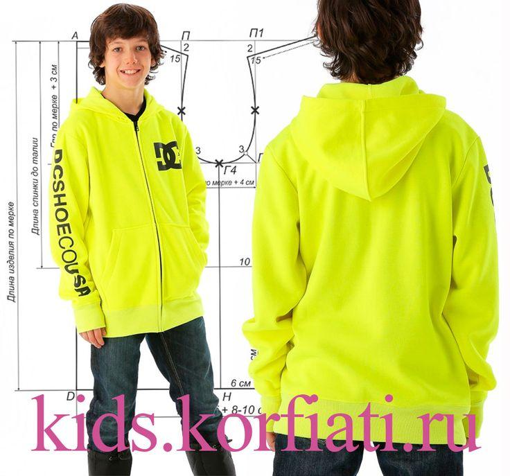 Выкройка толстовки с капюшоном для мальчика-подростка. Яркий цвет, большие накладные карманы, капюшон и разъемная застежка-молния. Свободный крой толстовки