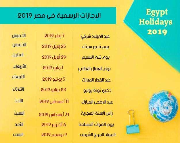 تحميل التقويم الميلادي 2019 التقويم الميلادي للعام الجديد للجوال والكمبيوتر 2019 Gregorian Calendar Calendar Planner Map Screenshot