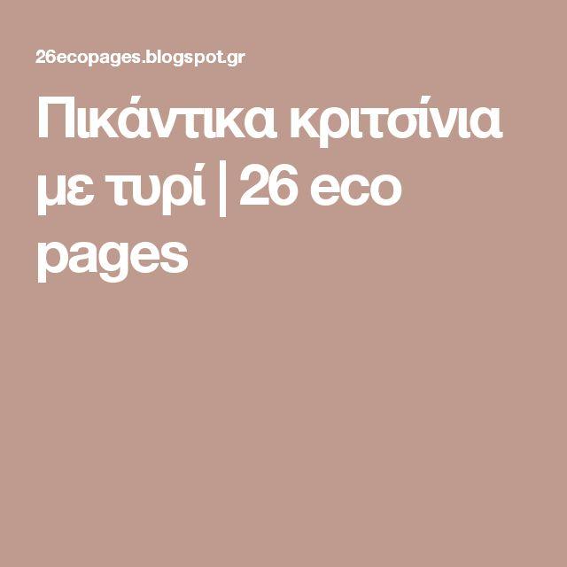 Πικάντικα κριτσίνια με τυρί |  26 eco pages