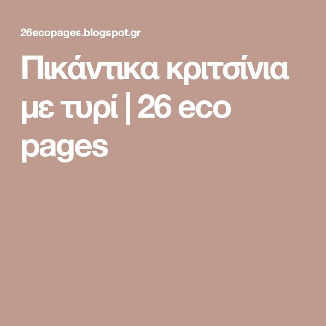 Πικάντικα κριτσίνια με τυρί    26 eco pages