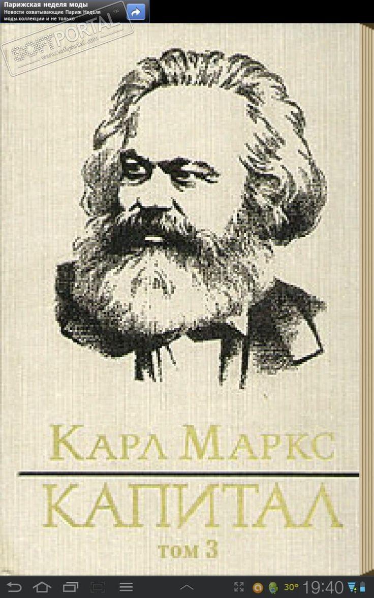 Маркс энгельс капитал скачать книгу