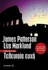 Ο συγγραφέας των 300.000.000 αντιτύπων James Patterson συμπράττει με την εμπορικότερη συγγραφέα της Σουηδίας κ�%...