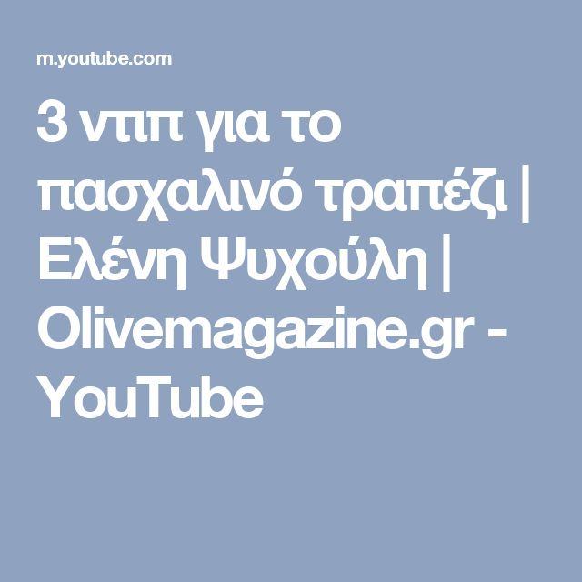 3 ντιπ για το πασχαλινό τραπέζι  | Ελένη Ψυχούλη | Olivemagazine.gr - YouTube