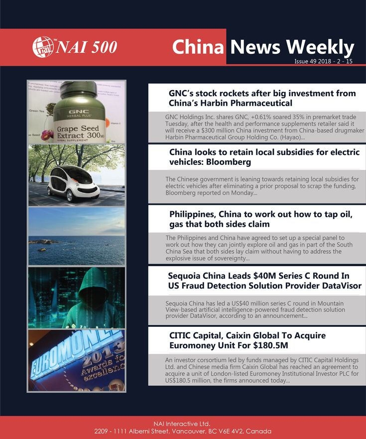 #NAI500 #ChinaNews Weekly 49 – Week of Feb 6 - 15, 2018 #technology #pharmaceutical #OilandGas #investment