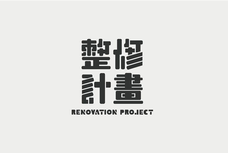 2014 - 2016 Typography/Logotype