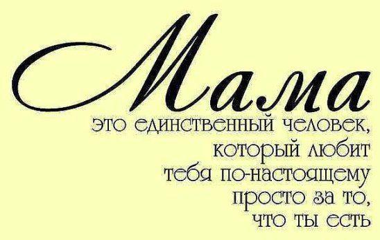 (55) Одноклассники  — Что тебе мама подарила на  день рождения?? — Жизнь. Помните это всегда!!!